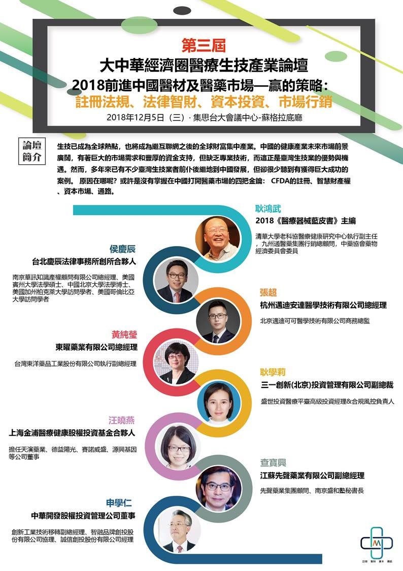 20181205-chingcheng-poster