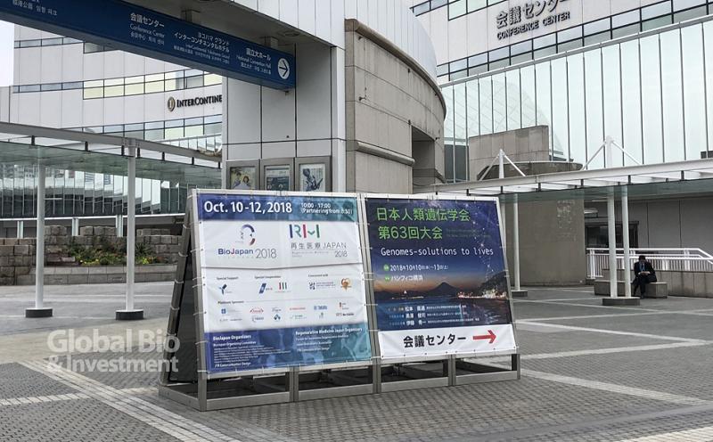 2018BioJapan於日本橫濱舉行。(攝影彭梓涵)