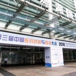 剪影_中國醫藥創新與投資大會1