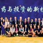 剪影_中國醫藥創新與投資大會3