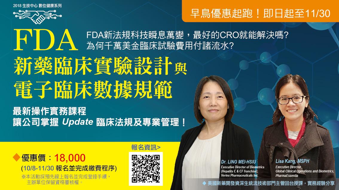 FDA新藥臨床實驗設計與電子臨床數據規範課程-12月19日開課