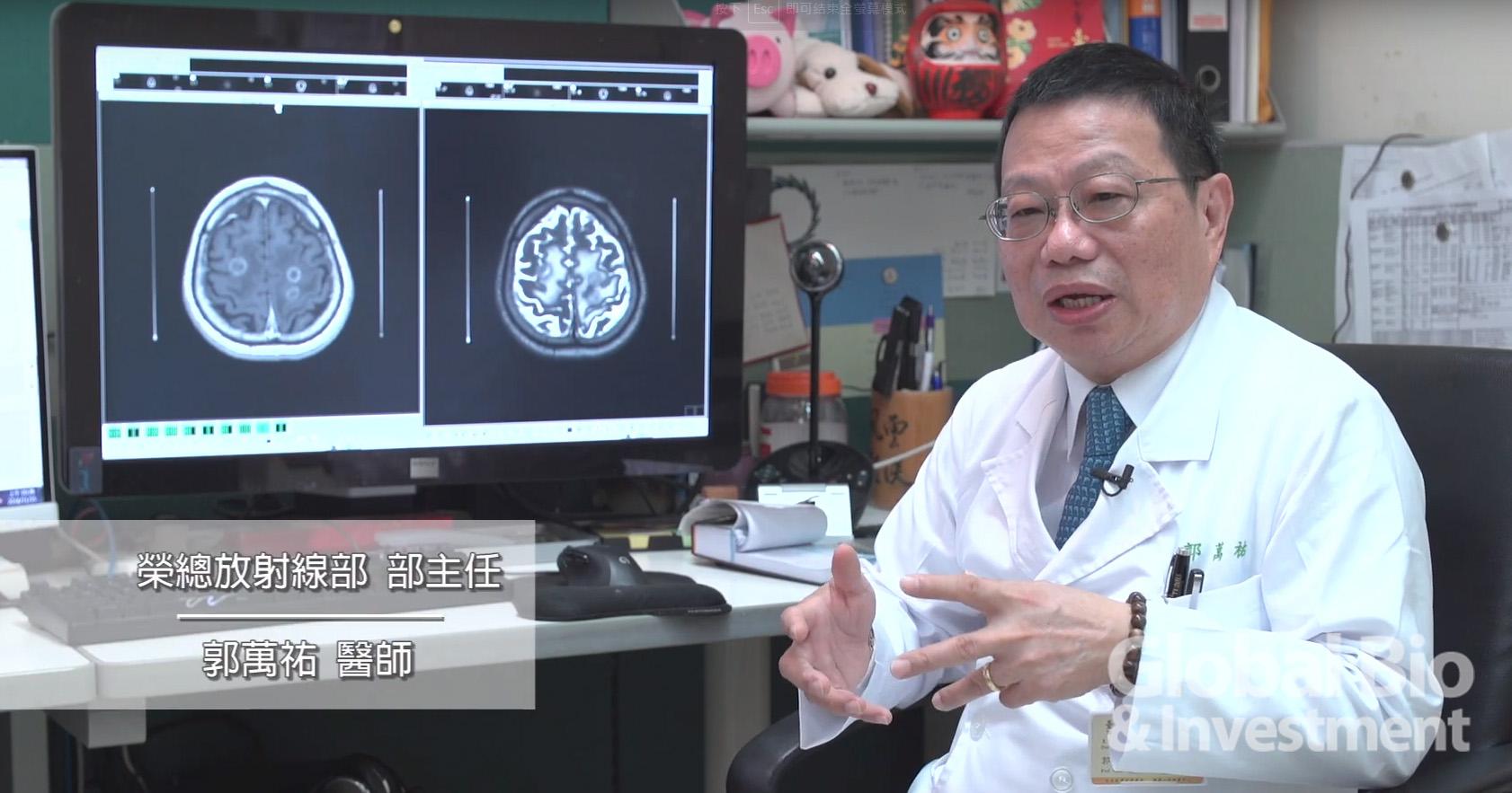 北榮放射線郭萬佑醫師表示運用人工智慧協助偵測判讀腫瘤的大小及位置,做為治療策略擬定的參考 (Youtube)
