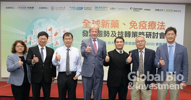 全球新藥、免疫療法發展趨勢及技轉策略研討會。