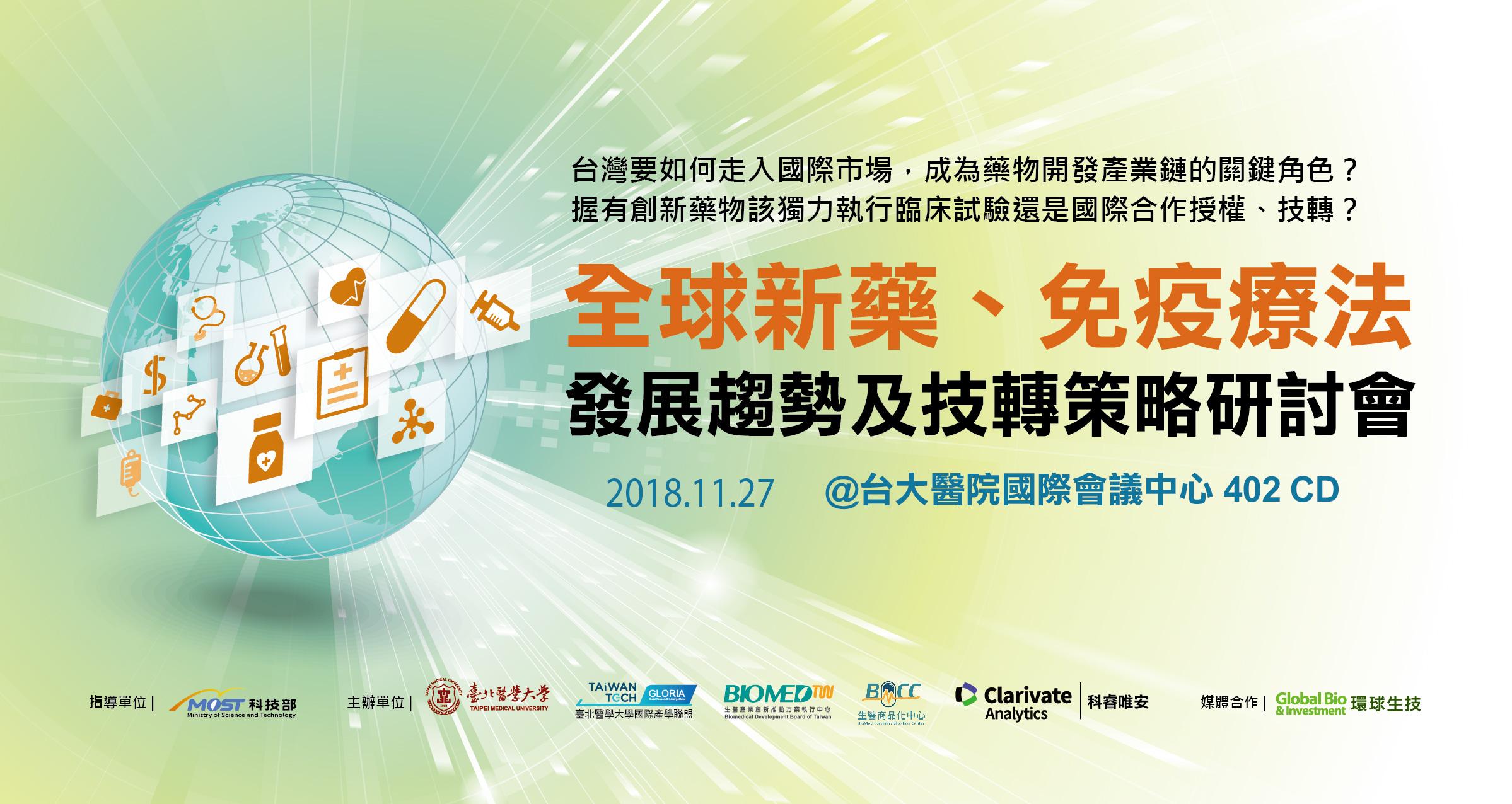 20181127全球新藥、免疫療法發展趨勢及技轉策略研討會