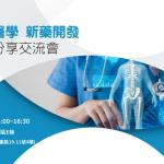 11/30 轉譯醫學與新藥開發策略分享交流會