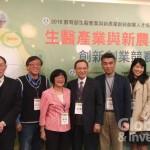 2018生醫產業與新農業創新創業大賽如火如荼舉行。