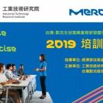 生醫所2019課程