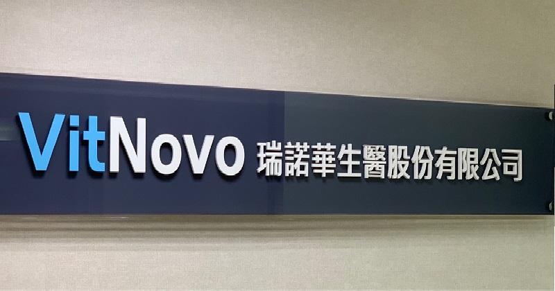 瑞諾華VN-B101口服降血糖植物新藥臨床一期成果積極(圖片來源:瑞諾華提供)