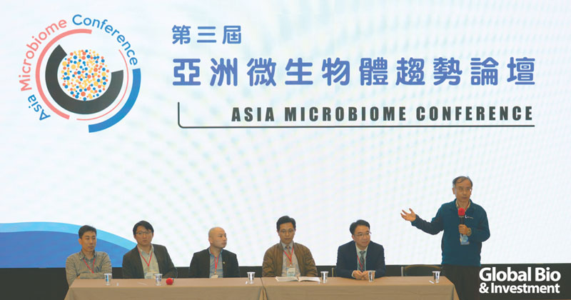 產業_2018微生物論壇2