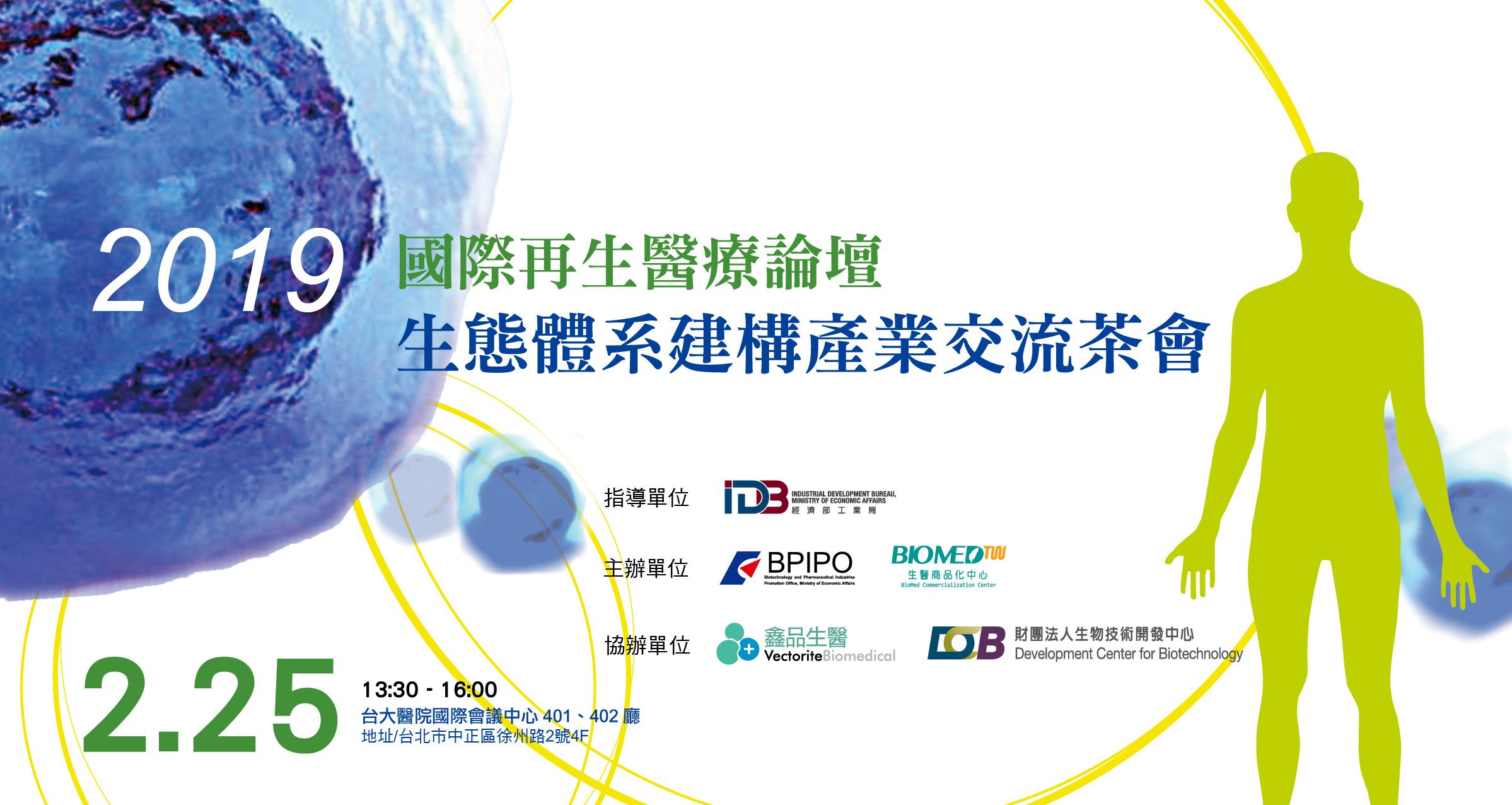 2019國際再生醫療論壇-生態體系建構產業交流茶會website-04