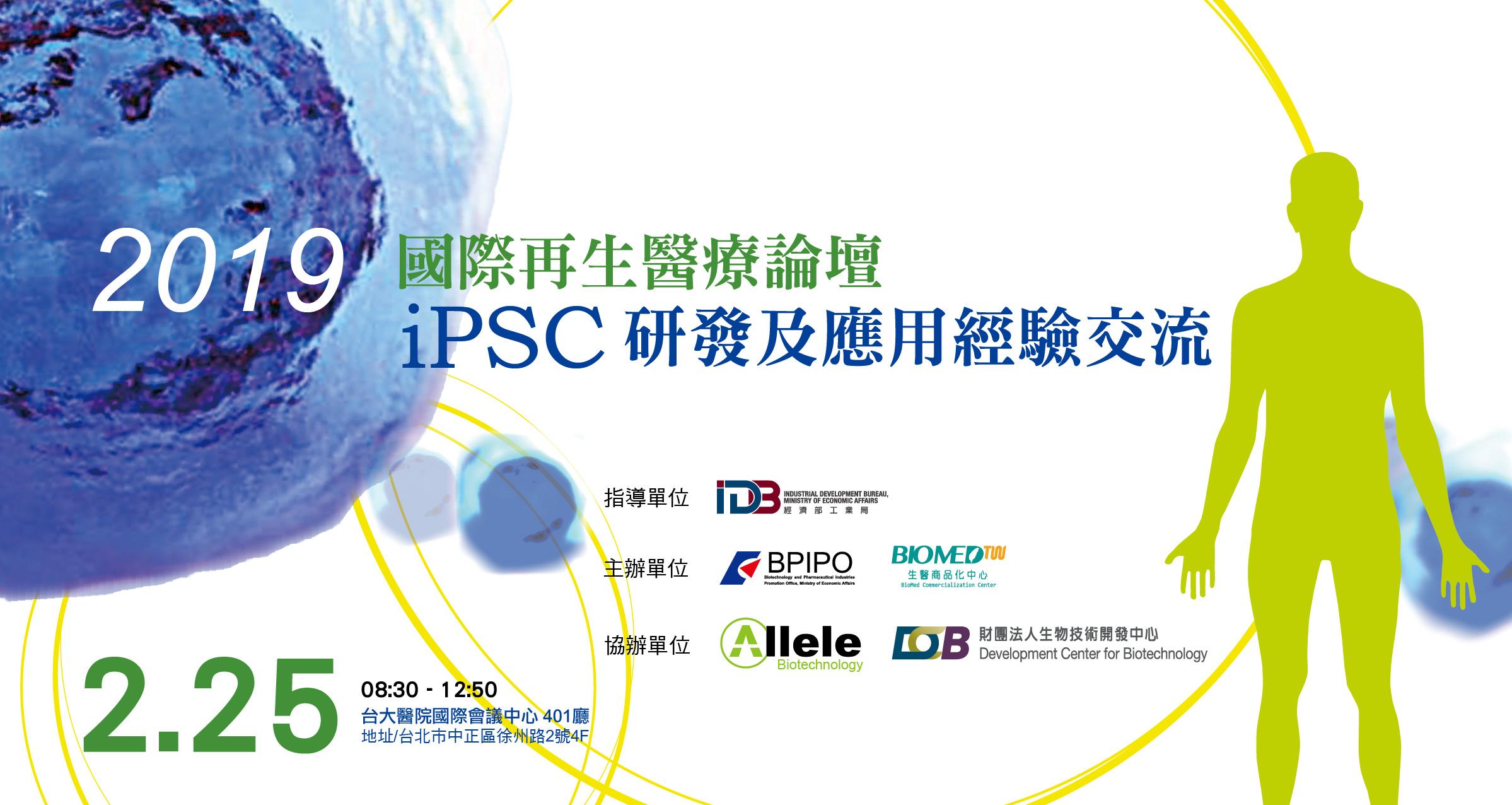 2019國際再生醫療論壇-iPSC研發及應用經驗交流主視-website-04