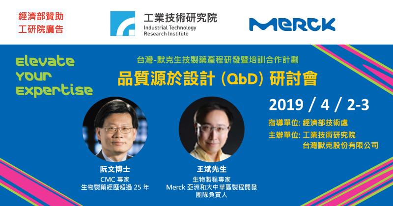生醫所2019-4.2-3研討會FB
