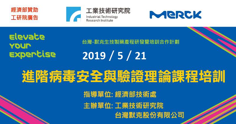 生醫所2019-5-21研討會-fb