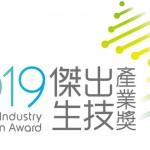 2019傑出生技產業獎