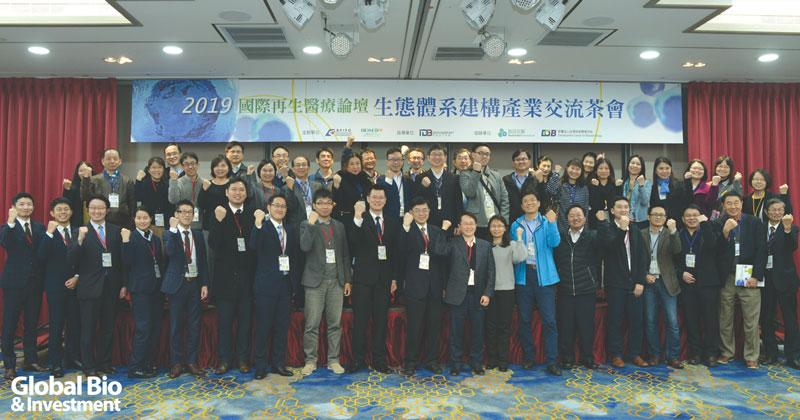 圖說: 國際再生醫療論壇邀請臺、美、日、香港相關領域專家及產業界,透過論壇交流探討生態體系建構及未來發展等議題。