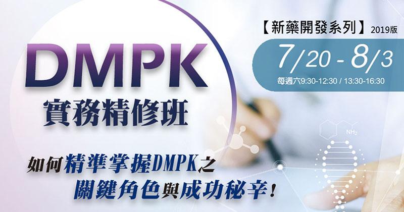 20190720-pia-dmpk-800x420