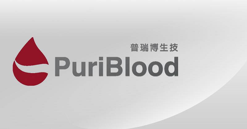 普瑞博生技白血球減除過濾器獲TFDA許可證,瞄準全球輸血市場。(圖片來源:網路)