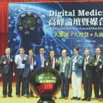 活動-陽明數位醫療論壇