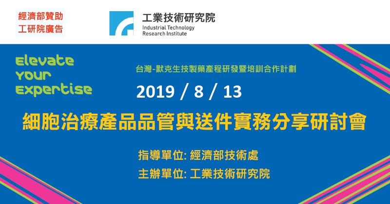 生醫所20190813研討會FB