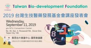 2019台灣生技醫藥發展基金會FB廣告_800x420