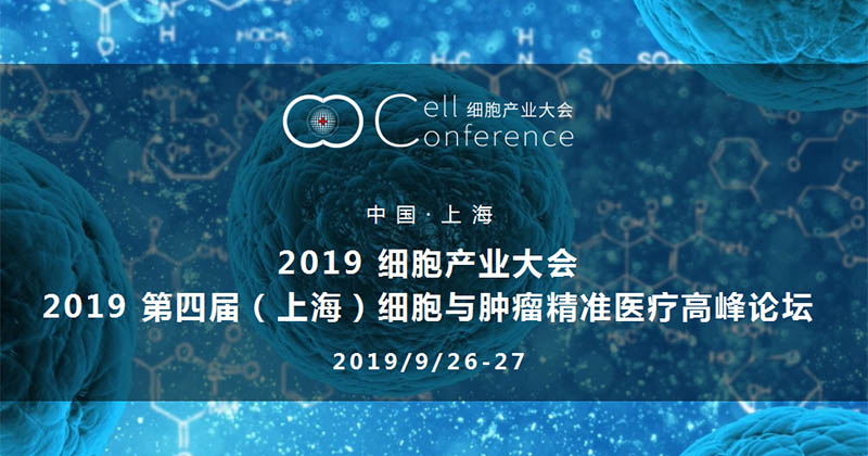 20190926-2019_cell_conference