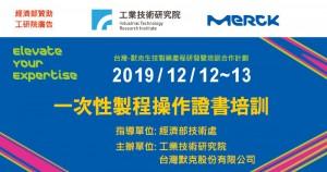 生醫所2019-12-12研討會-fb