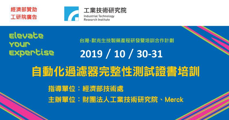 生醫所20191030.31研討會FB