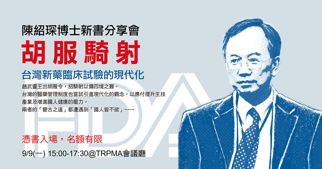 陳紹琛博士胡服騎射新書分享會9月9日