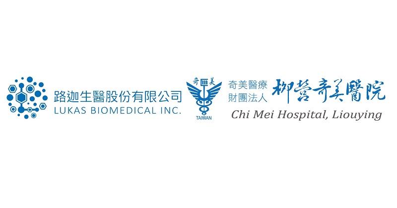 柳營奇美醫院聯手路迦生醫 攻12種實體癌特管辦法送件