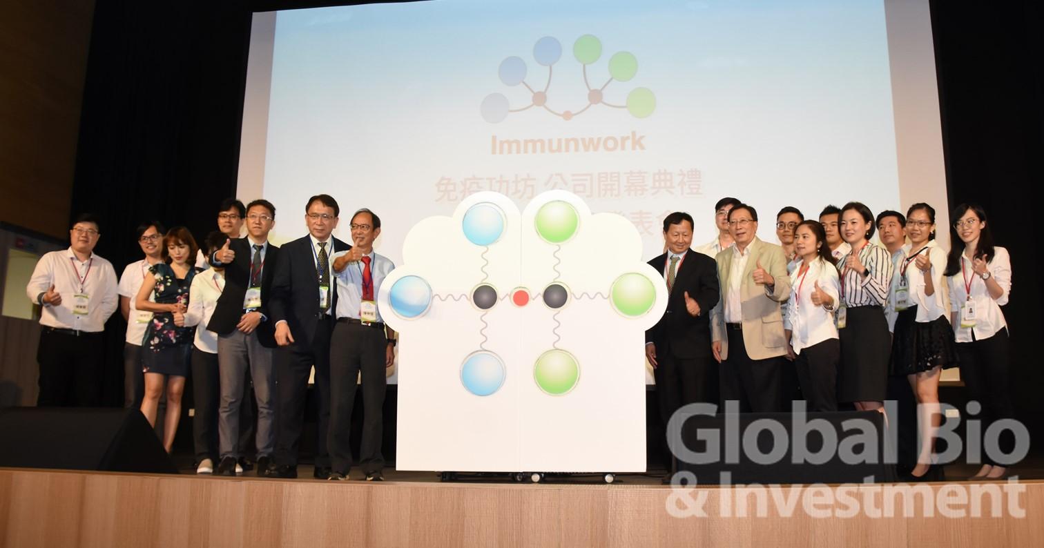 免疫功坊(Immunwork)於國家生技研究園區,舉辦公司開幕典禮暨技術產品發表會。(攝影/吳培安)