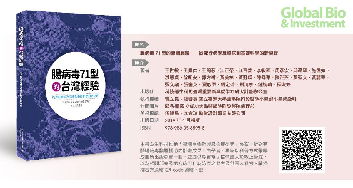 生技書房_腸病毒71型