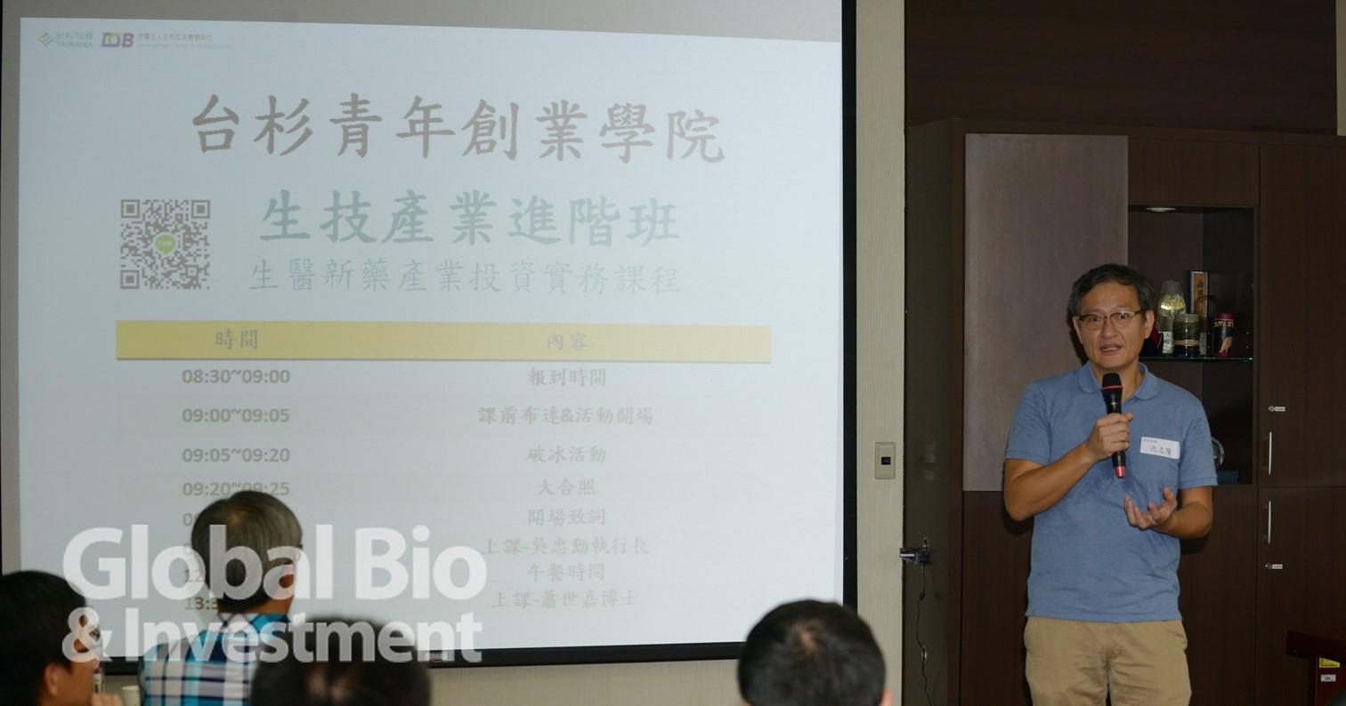 台杉青年創業學院院長暨投資生技事業負責人沈志隆表示,本次是台杉青年創業學院第二次開課,過去許多學員回饋受益良多。(攝影/林嘉慶)