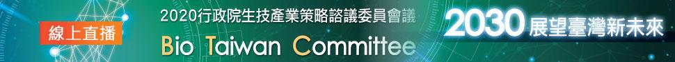 btc2020-Banner_970x90_webcast