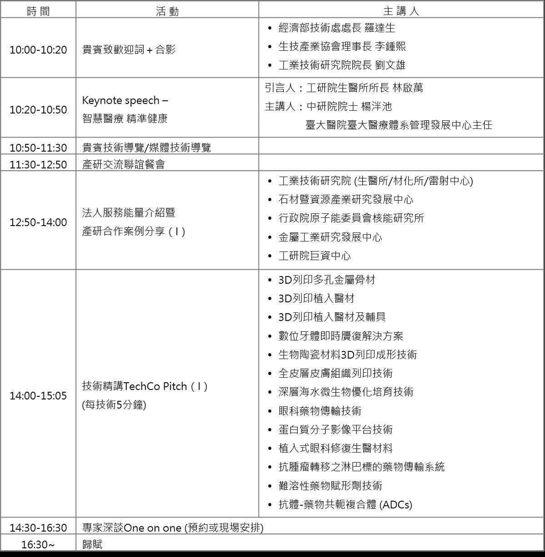 schedule_0910
