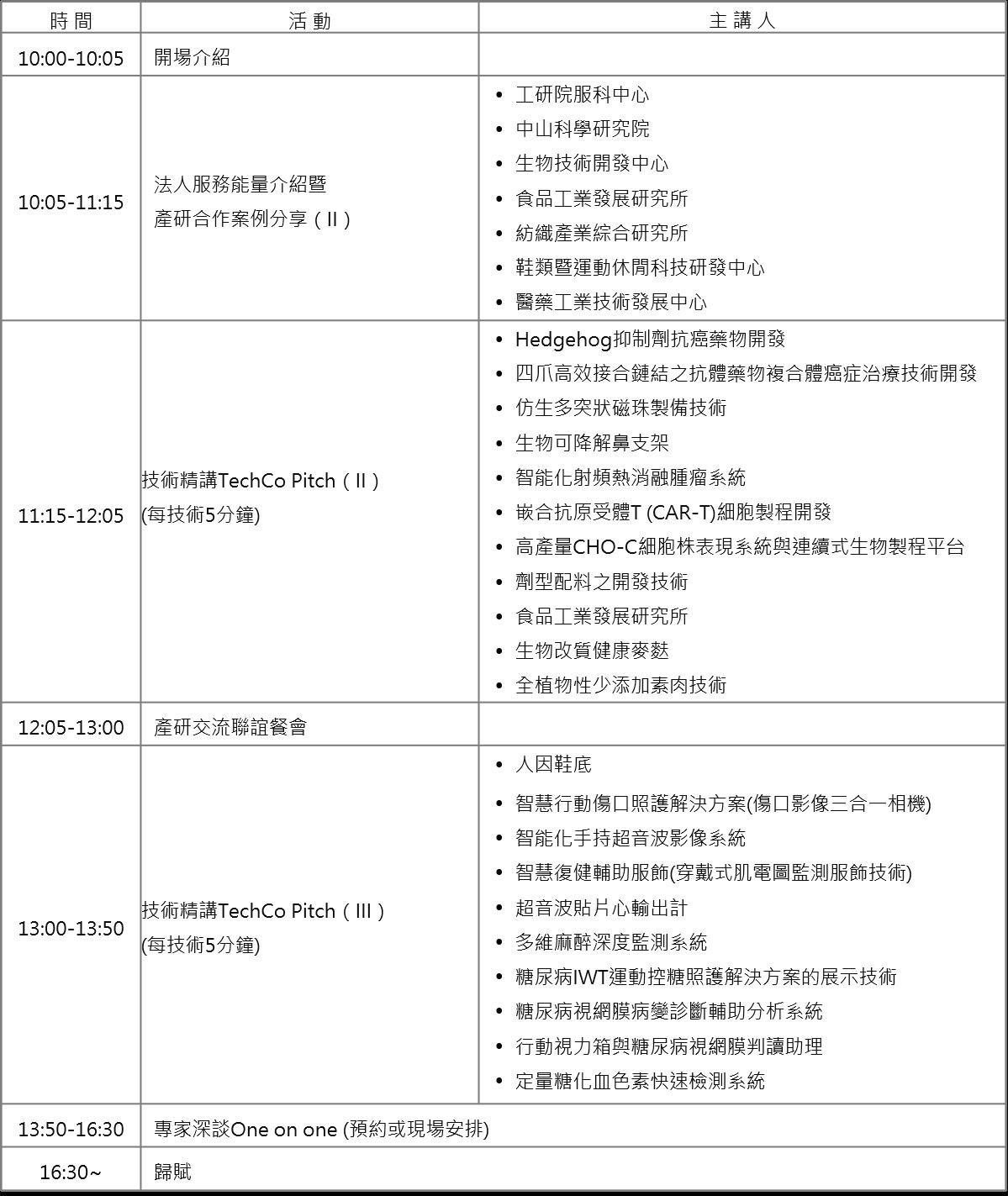 schedule_0911