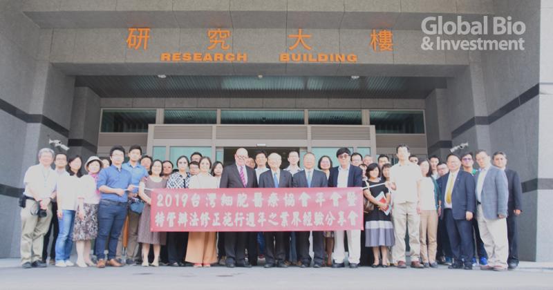台灣細胞醫療協會(TACT)第五屆年會活動合影。(攝影/巫芝岳)