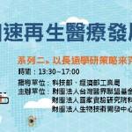 1104醫盟banner