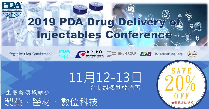 2019 PDA Taiwan Conference FB
