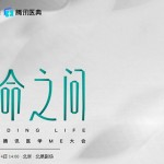 2019-tencent-me-banner
