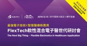 軟性電子醫世代研討會_FB