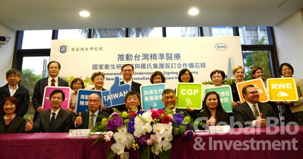 國家衛生研究院與羅氏大藥廠(Roche)簽訂精準醫療合作備忘錄(MOU)。(攝影:吳培安)