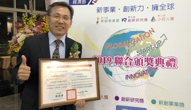 智耕「腎食堂」低鉀蔬菜 獲經濟部中小企業創新研究獎