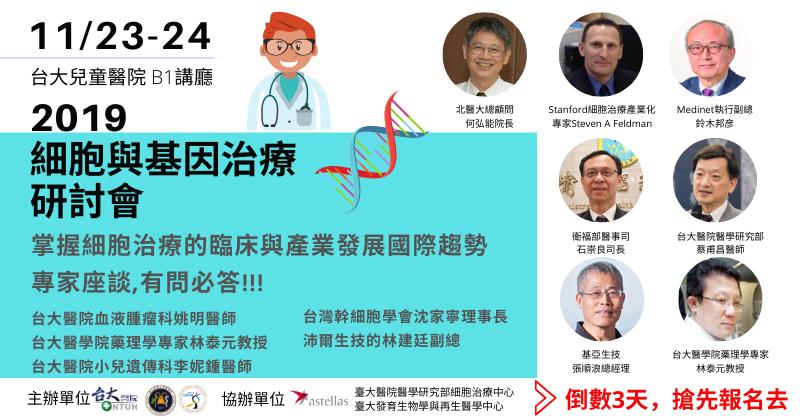 2019 細胞與基因治療研討會 FB-2
