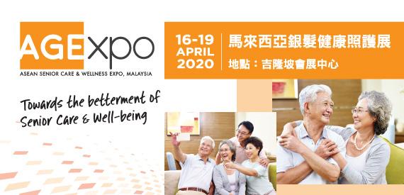 馬來西亞銀髮-570X275-ch
