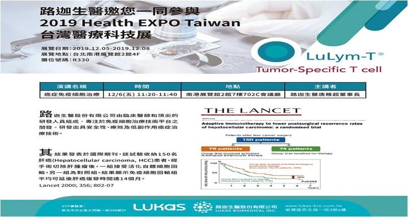 路迦生醫將在12月5日至8日於南港展覽2館參加台灣醫療科技展展覽(攤位編號為R330)。(圖片/路迦生醫提供)