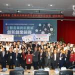 2019生醫產業與新農業創新創業競賽,於臺大集思會館隆重舉行。(攝影/林嘉慶)