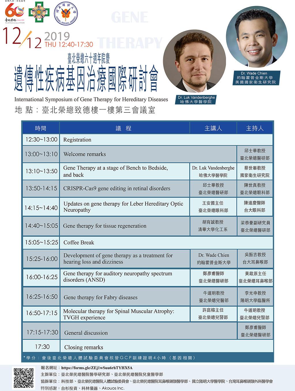 2019基因治療國際研討會_FINAL