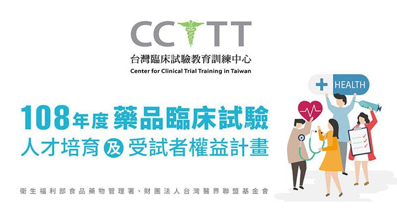 20191212-ccttt-fb