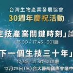 20191217-twBio30_EDM_2_01-fb