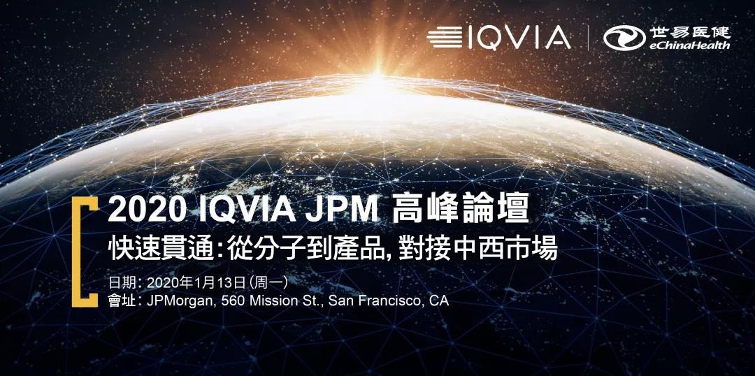 20200113-IQVIA-JPM-banner-cht